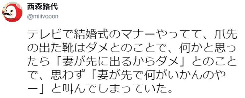 日本奇葩婚礼礼仪 女人参加婚礼不能穿露趾鞋引争议