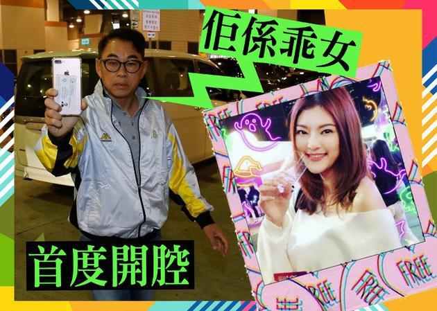 TVB男星戴志伟被爆出轨女同事 本尊回应:只是朋友