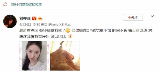 宋承宪点赞刘亦菲自拍 引发网友猜测